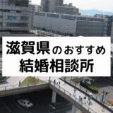 滋賀県のおすすめ結婚相談所17選!草津市の人気相談所の料金・評判を比較【2021年版】