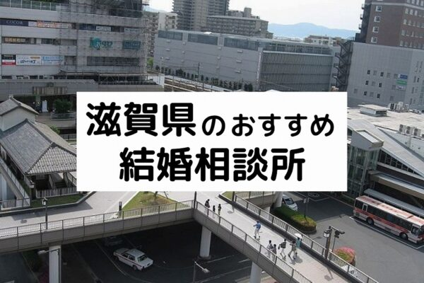 滋賀県のおすすめ結婚相談所