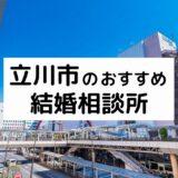 立川市のおすすめ結婚相談所13選!プロが選ぶ人気相談所の料金・評判を比較【2021年版】