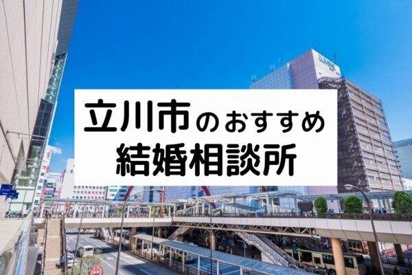 立川市のおすすめ結婚相談所