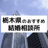 栃木県のおすすめ結婚相談所23選!宇都宮市の人気相談所の料金・評判比較【2021年版】