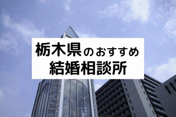 栃木県のおすすめ結婚相談所