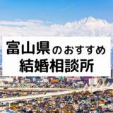 富山県のおすすめ結婚相談所14選!プロが選ぶ人気相談所の料金・評判を比較【2021年版】