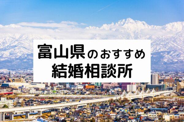 富山県のおすすめ結婚相談所