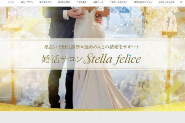 婚活サロン Stella felice(ステラ・フェリーチェ)