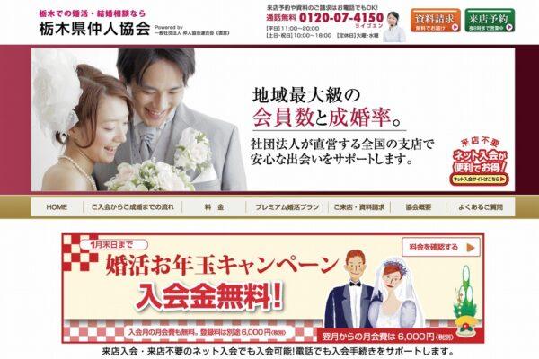 栃木県仲人協会