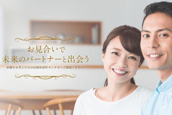和歌山の結婚相談所 ヨシタカ