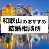 和歌山県のおすすめ結婚相談所12選!プロが選ぶ人気相談所の料金・評判を比較【2021年版】