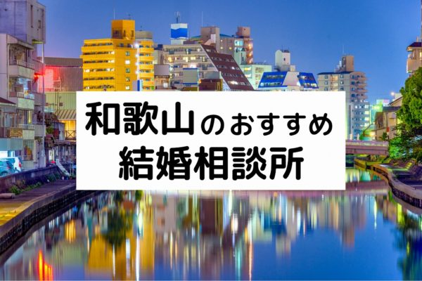 和歌山県のおすすめ結婚相談所