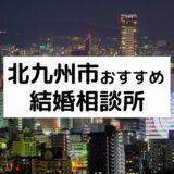 小倉のおすすめ結婚相談所24選!北九州市の人気相談所の料金・評判を比較【2021年版】
