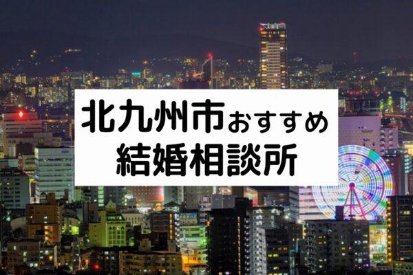 北九州市のおすすめ結婚相談所