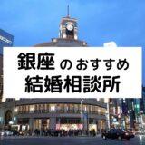 銀座・有楽町のおすすめ結婚相談所21選!プロが選ぶ人気相談所の料金を比較【2021年版】