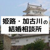姫路・加古川のおすすめ結婚相談所23選!人気相談所の料金・評判を比較【2021年版】