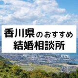 香川県のおすすめ結婚相談所17選!高松市の人気相談所の料金・評判比較【2021年版】