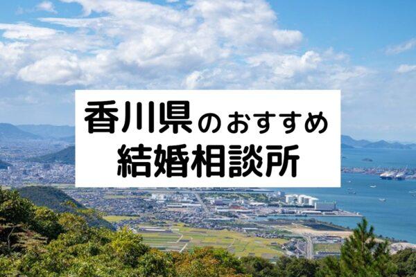 香川県のおすすめ結婚相談所