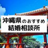 沖縄県のおすすめ結婚相談所10選!プロが選ぶ人気相談所の料金・評判比較【2021年版】