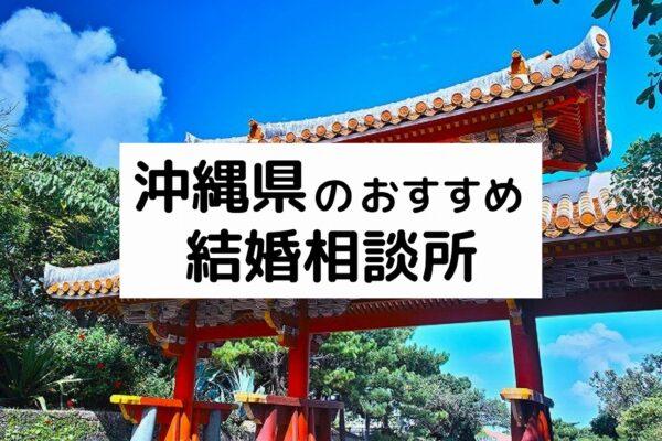 沖縄県のおすすめ結婚相談所
