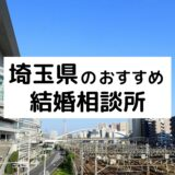 埼玉県のおすすめ結婚相談所22選!大宮の人気相談所の料金・評判を比較【2021年版】