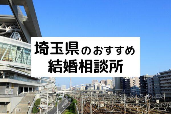 埼玉県のおすすめ結婚相談所