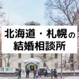 北海道のおすすめ結婚相談所22選!札幌市の人気相談所の料金・評判を比較【2021年版】