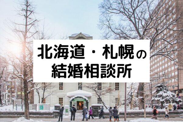 北海道・札幌のおすすめ結婚相談所