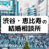 渋谷・恵比寿のおすすめ結婚相談所34選!プロが選ぶ人気相談所の料金を比較【2021年版】