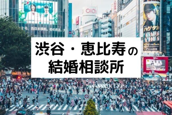 渋谷・恵比寿の結婚相談所