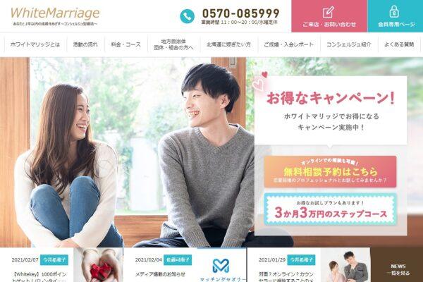 ホワイトマリッジ札幌店