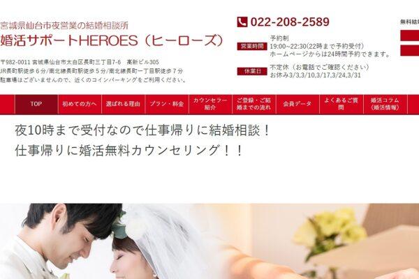 婚活サポートHEROES