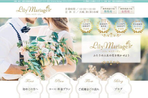 Lily Mariage (リリィマリアージュ)