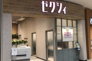 ゼクシィ縁結びエージェント高崎イオンモール店