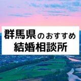 群馬県のおすすめ結婚相談所16選!高崎市の人気相談所の料金・評判比較【2021年版】