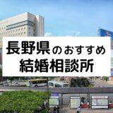長野県のおすすめ結婚相談所22選!プロが選ぶ人気相談所の料金・評判比較【2021年版】