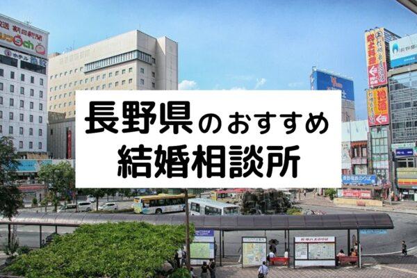 長野県のおすすめ結婚相談所
