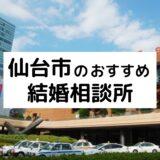 宮城県のおすすめ結婚相談所22選!仙台市の人気相談所の料金・評判比較【2021年版】