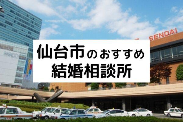 仙台市のおすすめ結婚相談所