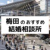 梅田のおすすめ結婚相談所42選!大阪市北区の人気相談所を比較【2021年版】