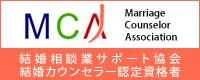 MCSA結婚カウンセラー認定資格者